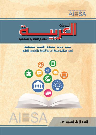 المجلة العربیة للعلوم التربویة والنفسیة